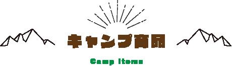 キャンプ商品