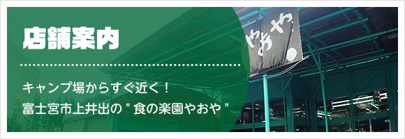 店舗案内 キャンプ場から近く!富士宮市上井出の食の楽園やおや